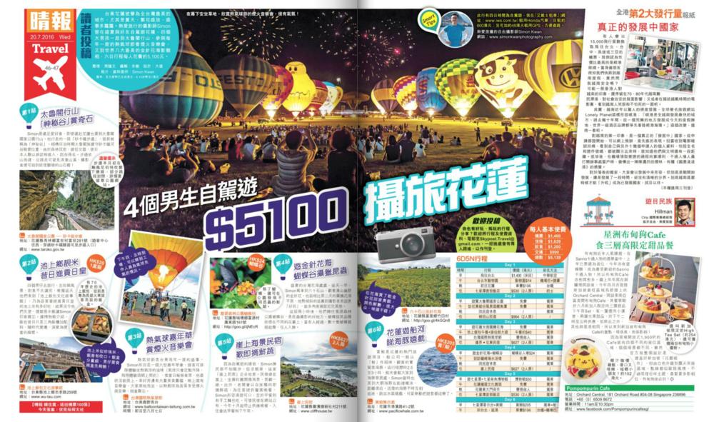 """4個男生自駕遊 $5100攝旅花蓮"" Yahoo! News Hong Kong 20.07.2016 Sky Post Online Version https://hk.news.yahoo.com/4個男生自駕遊-5100攝旅花蓮-224553274.html?.b=index&.cf3=副刊&.cf4=3&.cf5=晴報&.cf6=%2F"