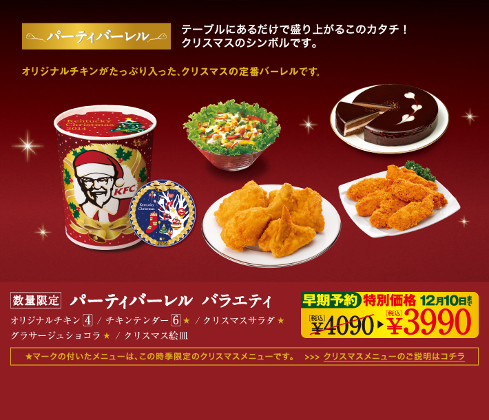 japanese thanksgiving kfc