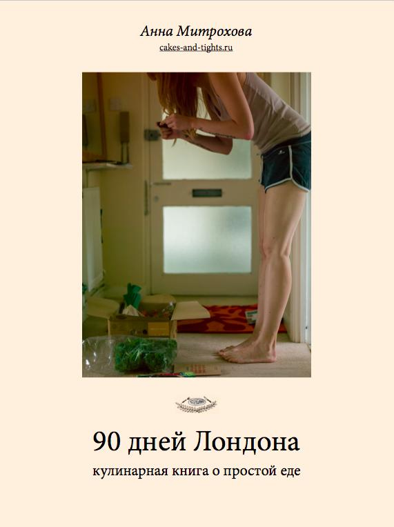 90 дней Лондона