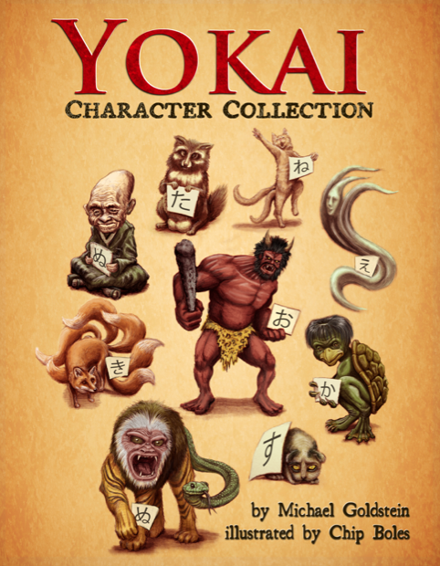 The Yokai Character Collection Book - order your signed copy here!