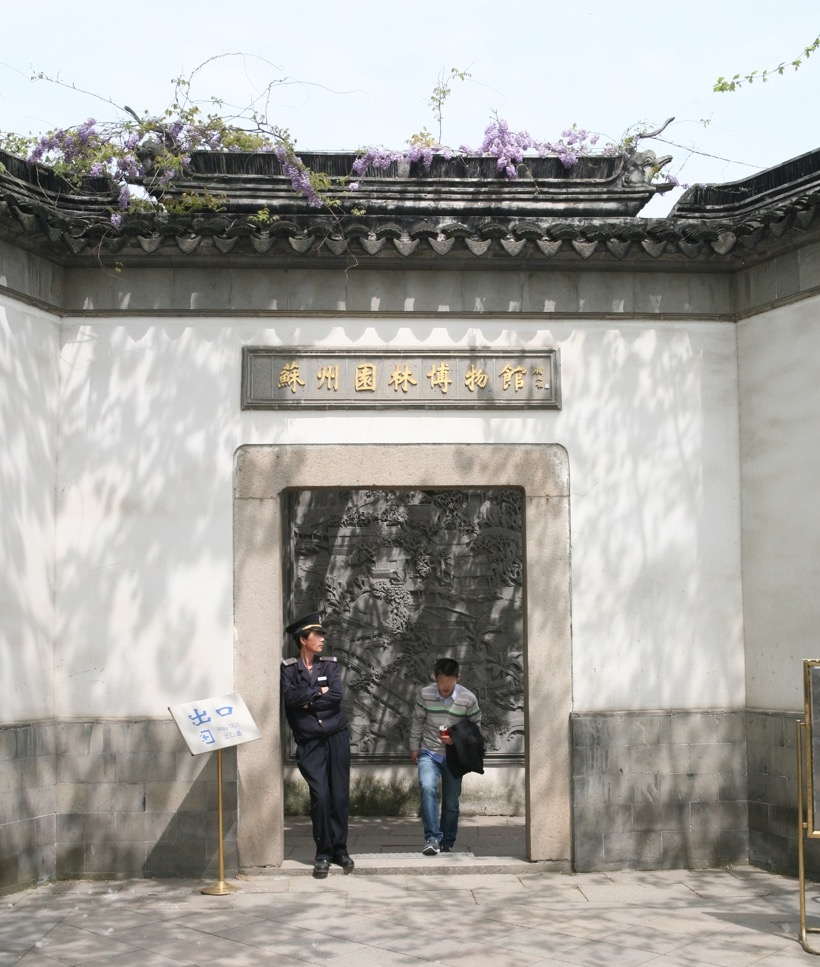 The original entrance to the residence.  Note the wisteria vine peaking out from behind the wall.  This was planted by painter Wen Zhengming as a gift to the garden's creator.