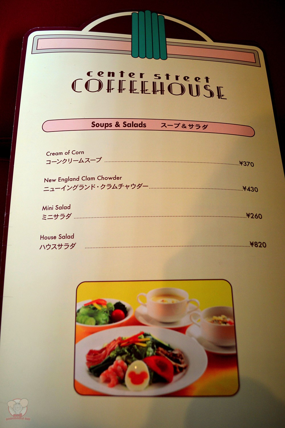 Center Street Coffeehouse Menu, Soups and Salads