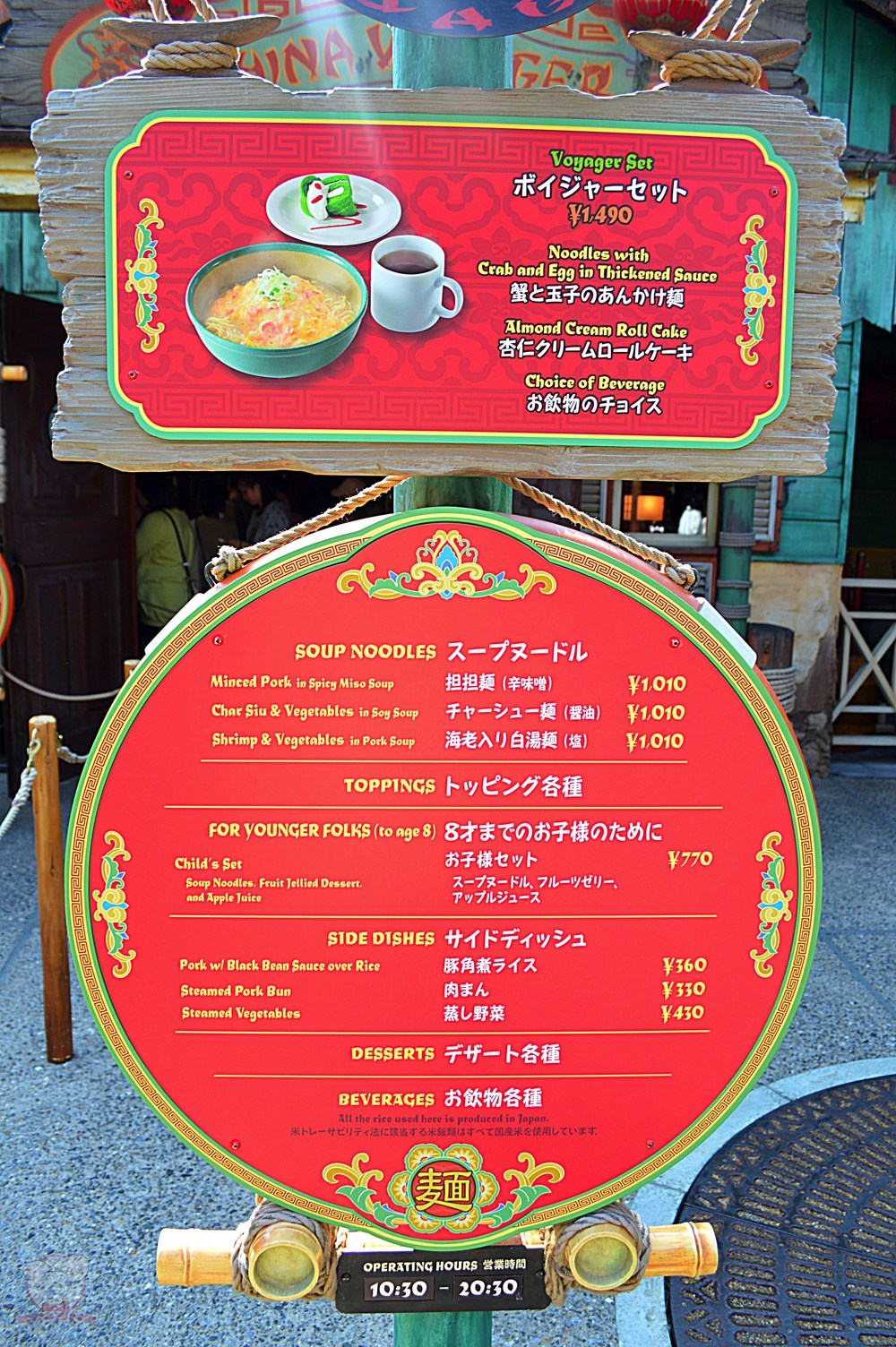 China Voyager's menu