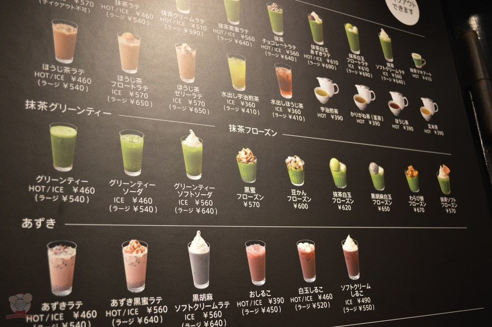 Nana's Green Tea Drink Menu