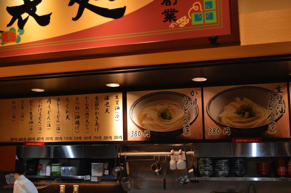 Udon's menu: B
