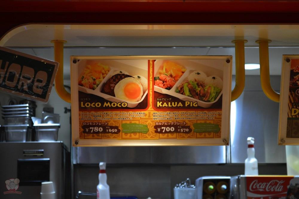 Loco Loco's menu: A
