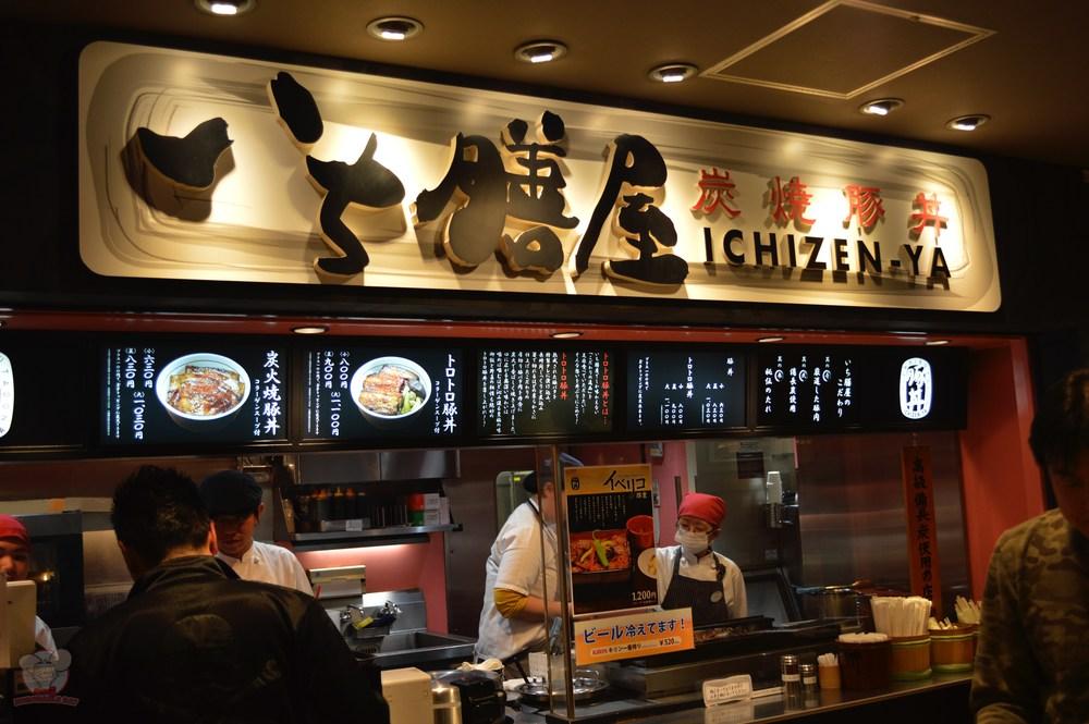 Ichizen-ya (Japanese: Pork with rice)