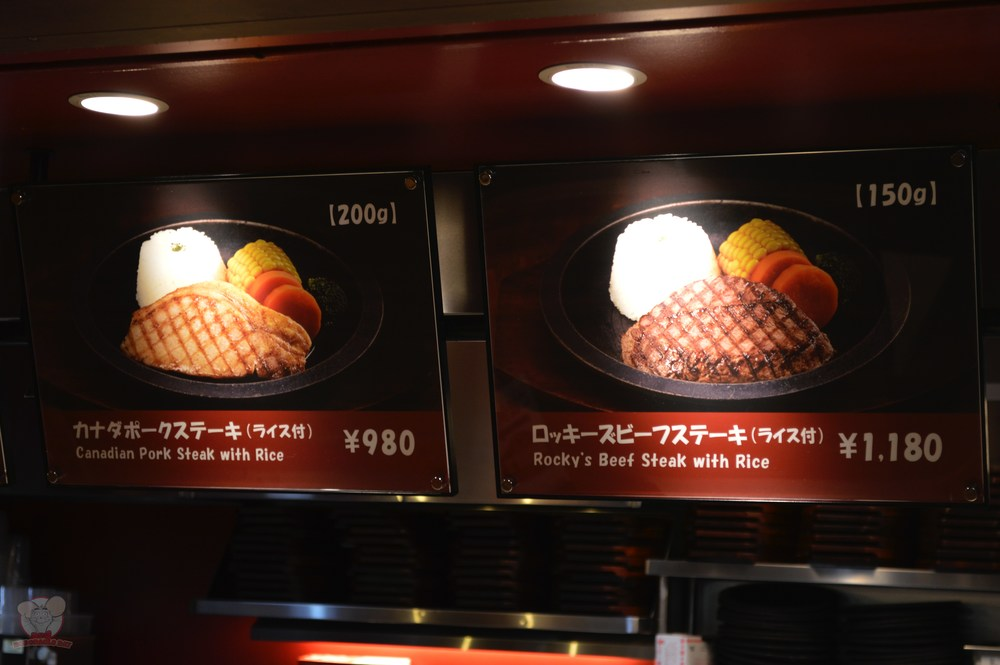Rocky's Steakhouse Menu: B