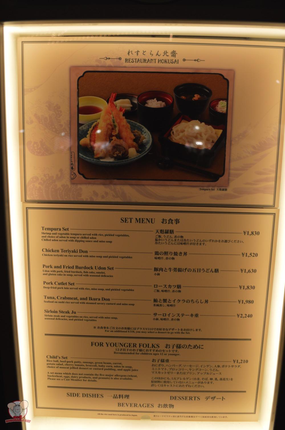 Restaurant Hokusai Menu
