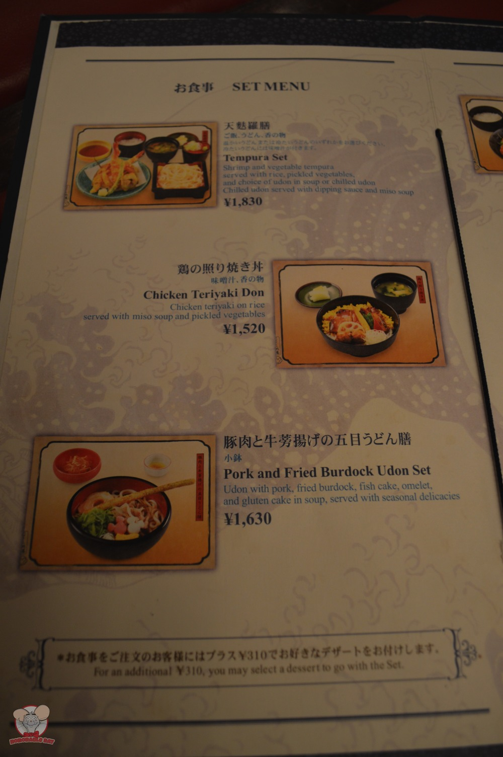 Restaurant Hokusai Menu (Main Dishes)