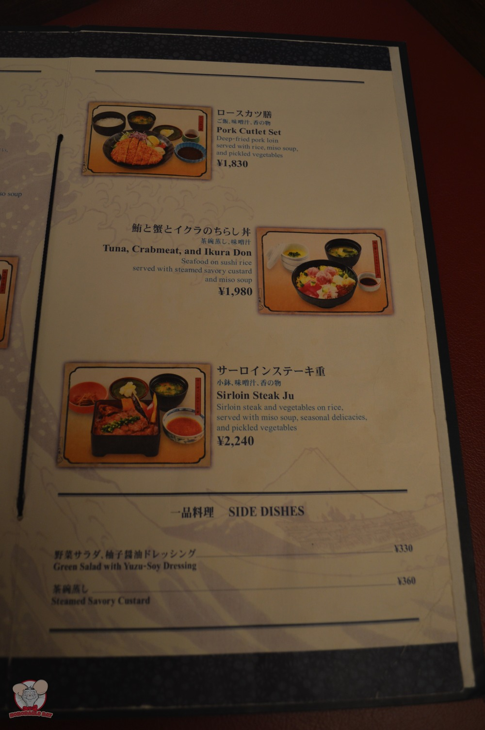 Restaurant Hokusai Menu (Main Dishes and Side Dishes)
