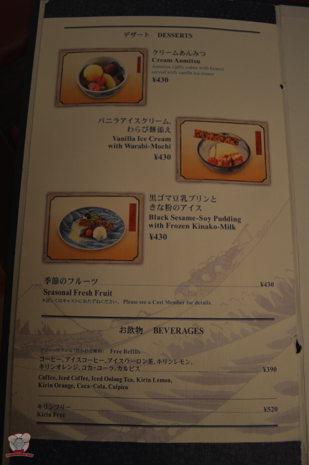Restaurant Hokusai Menu (Dessert and Drinks)