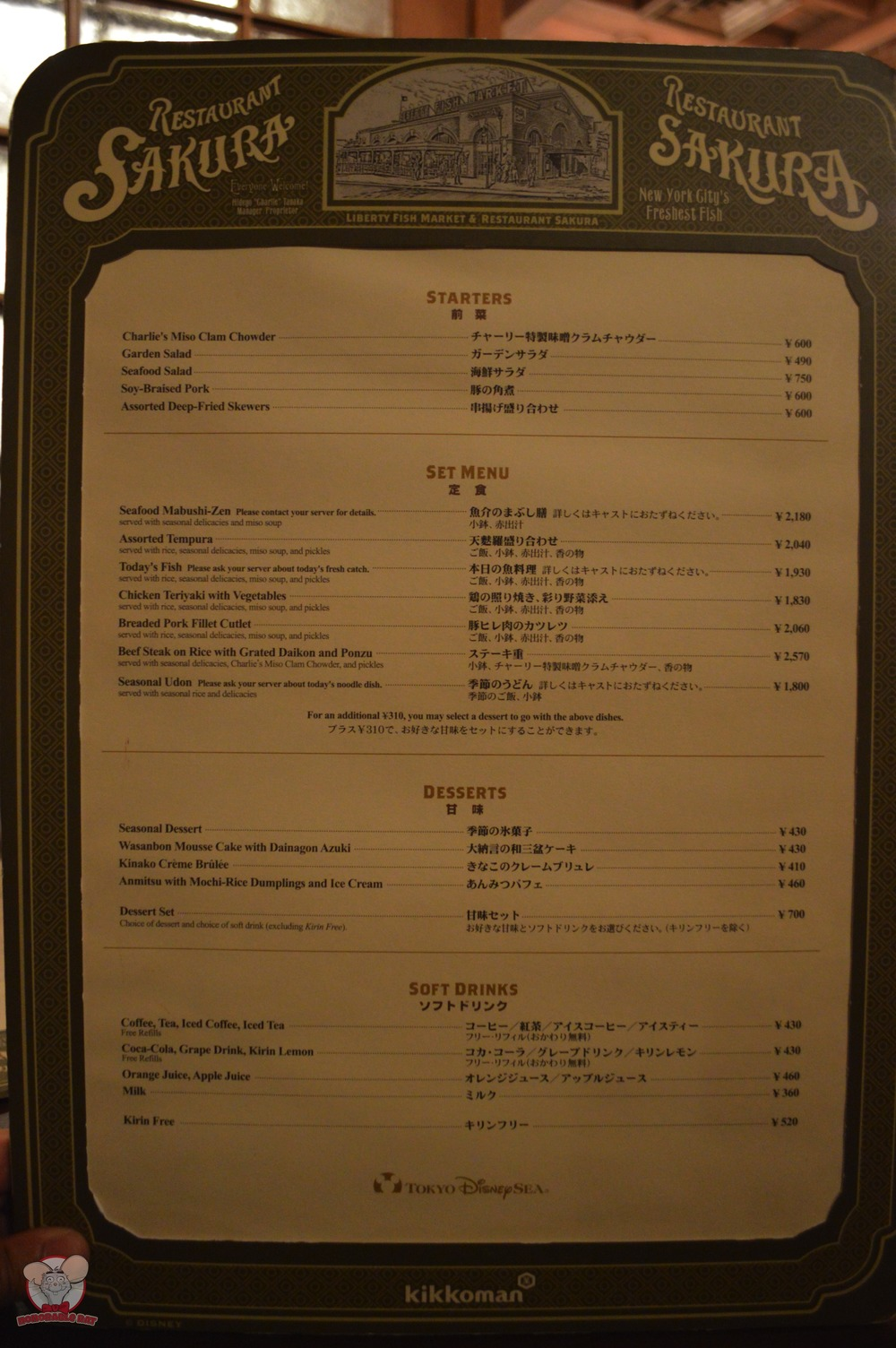 Restaurant Sakura Menu