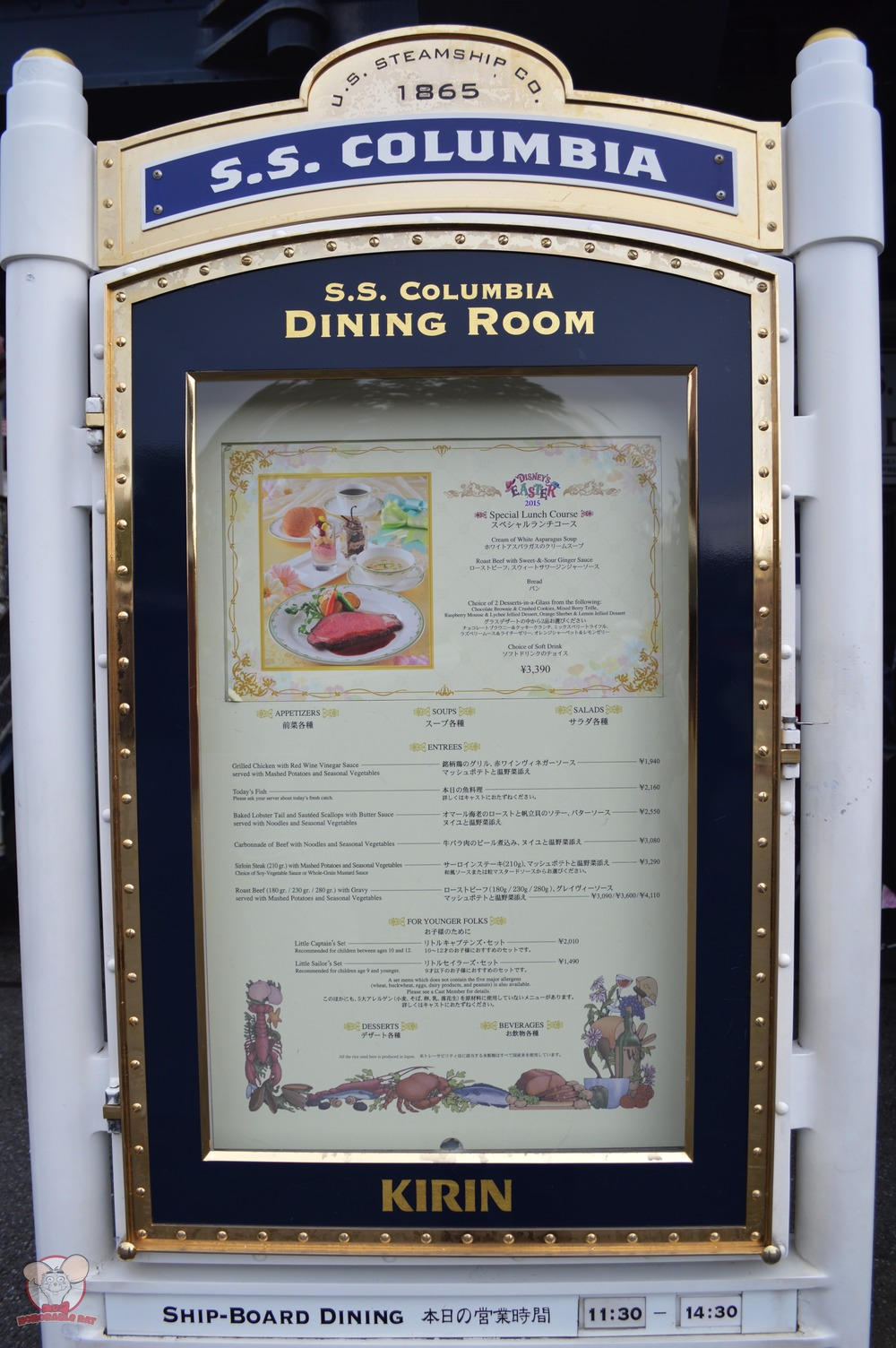 S.S. Columbia Dining Room Showcase Menu