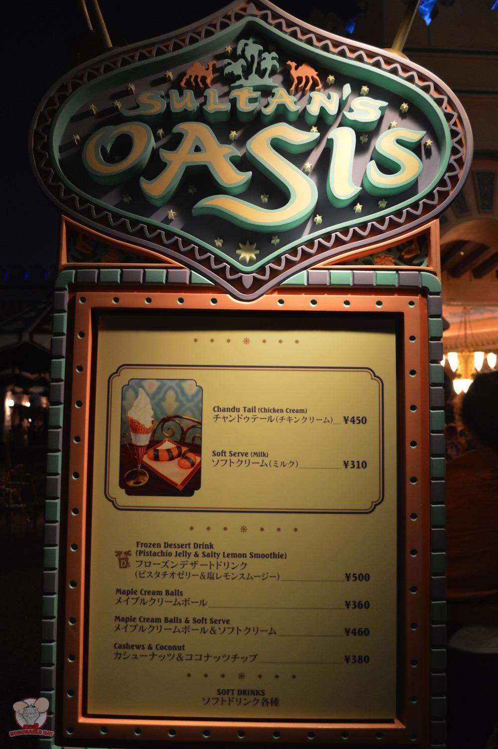 Sultan's Oasis's showcase menu