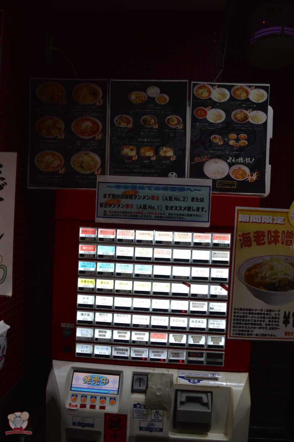 Menu and ticket machine