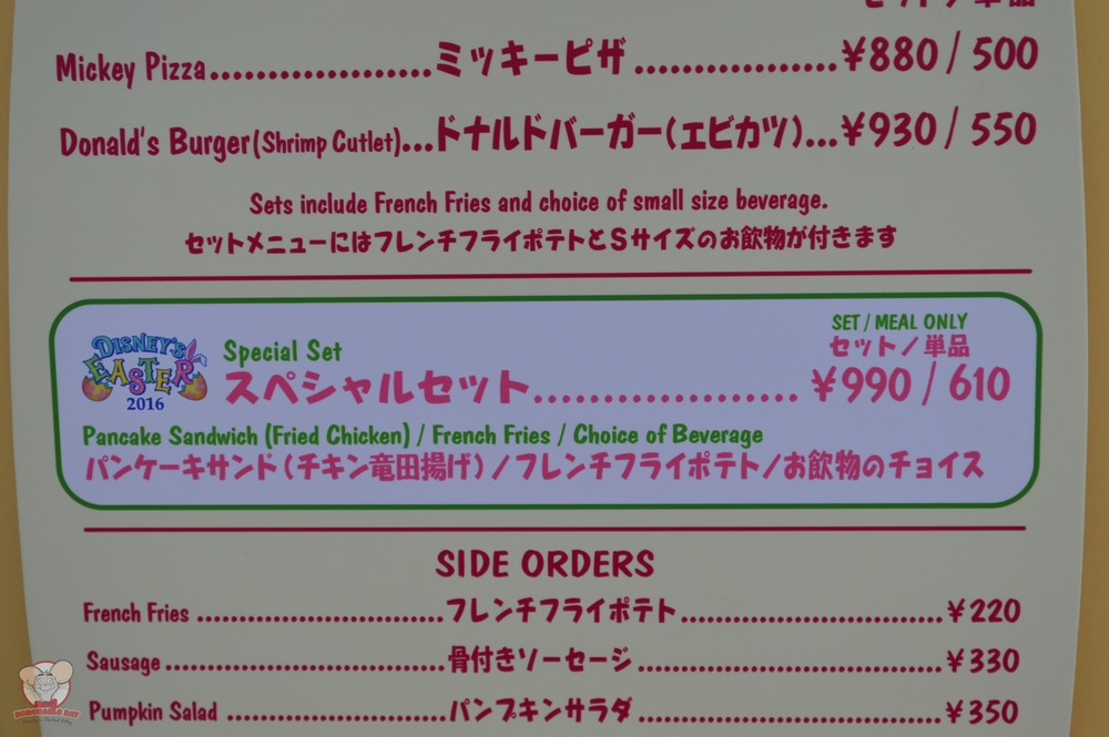 Pancake Sandwich (Fried Chicken) Menu