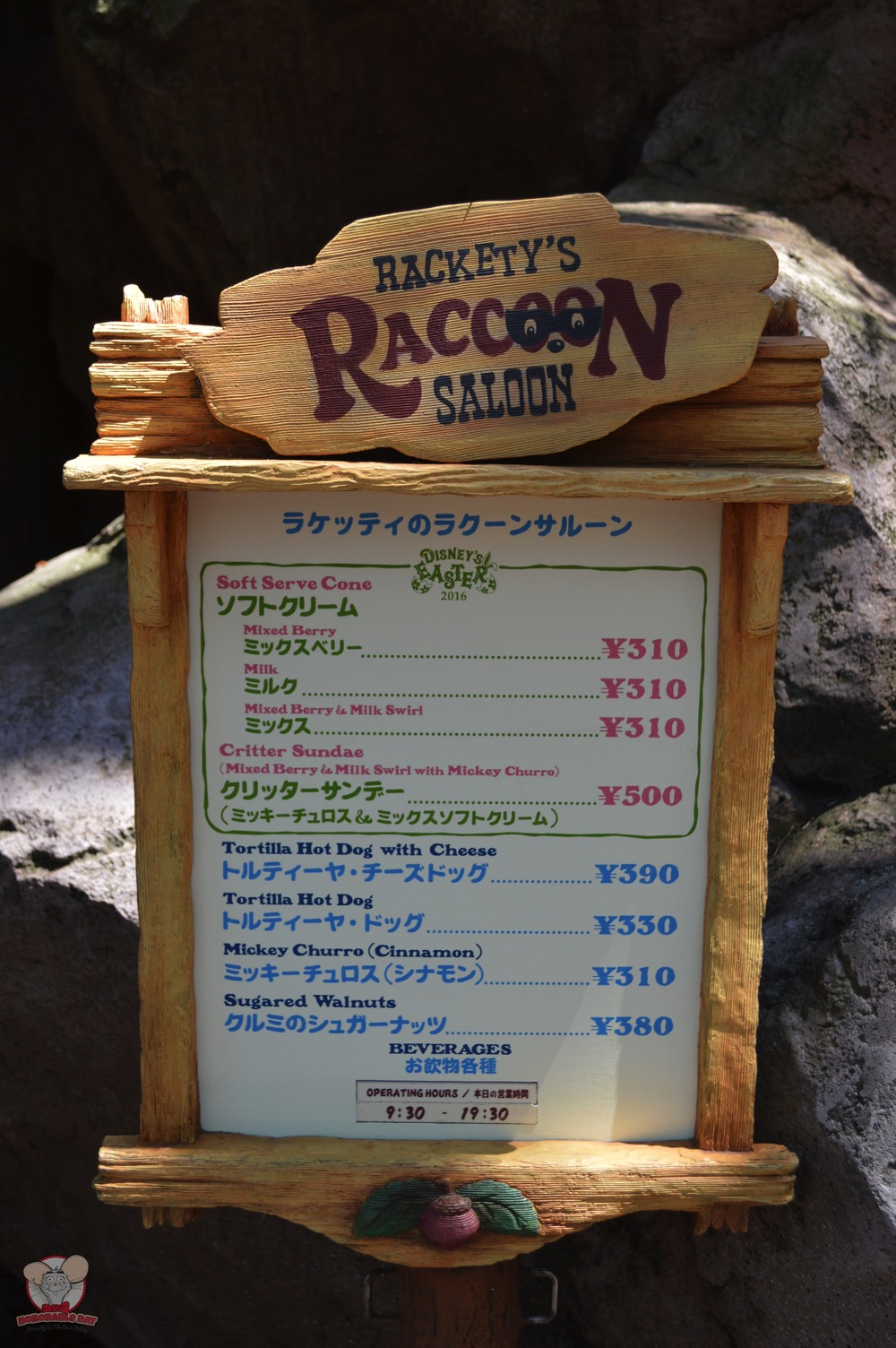 Rackety's Raccoon Saloon's Menu