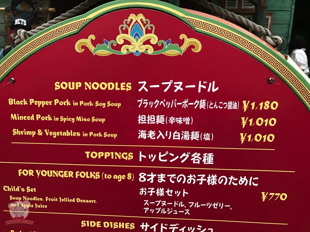 China Voyager Menu
