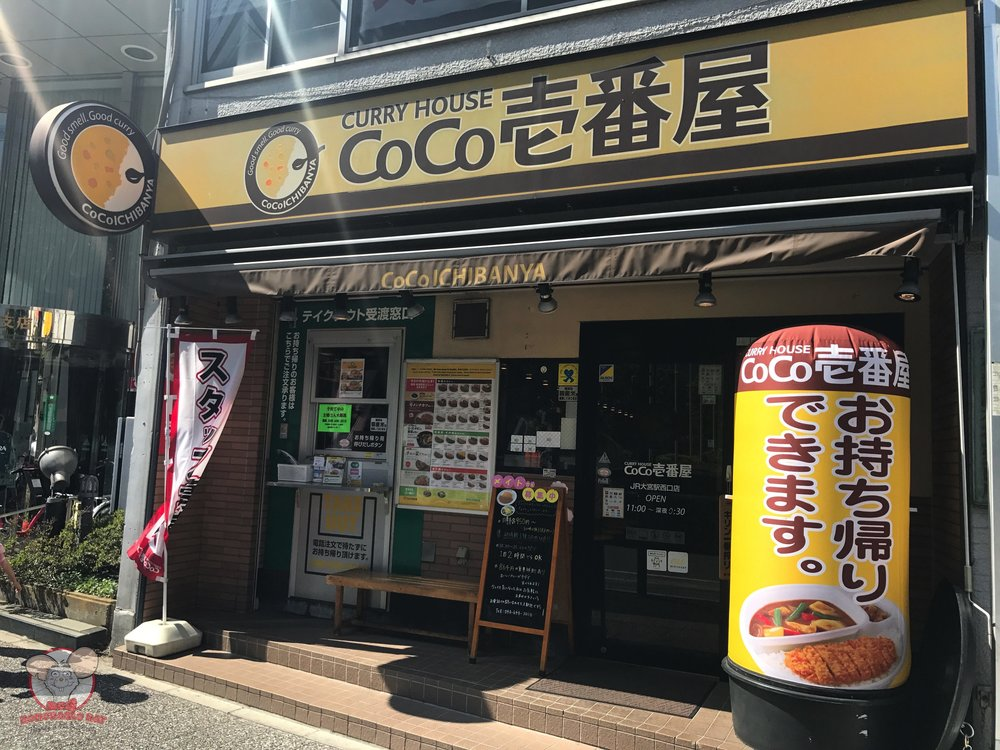 Coco Ichibanya Curry House