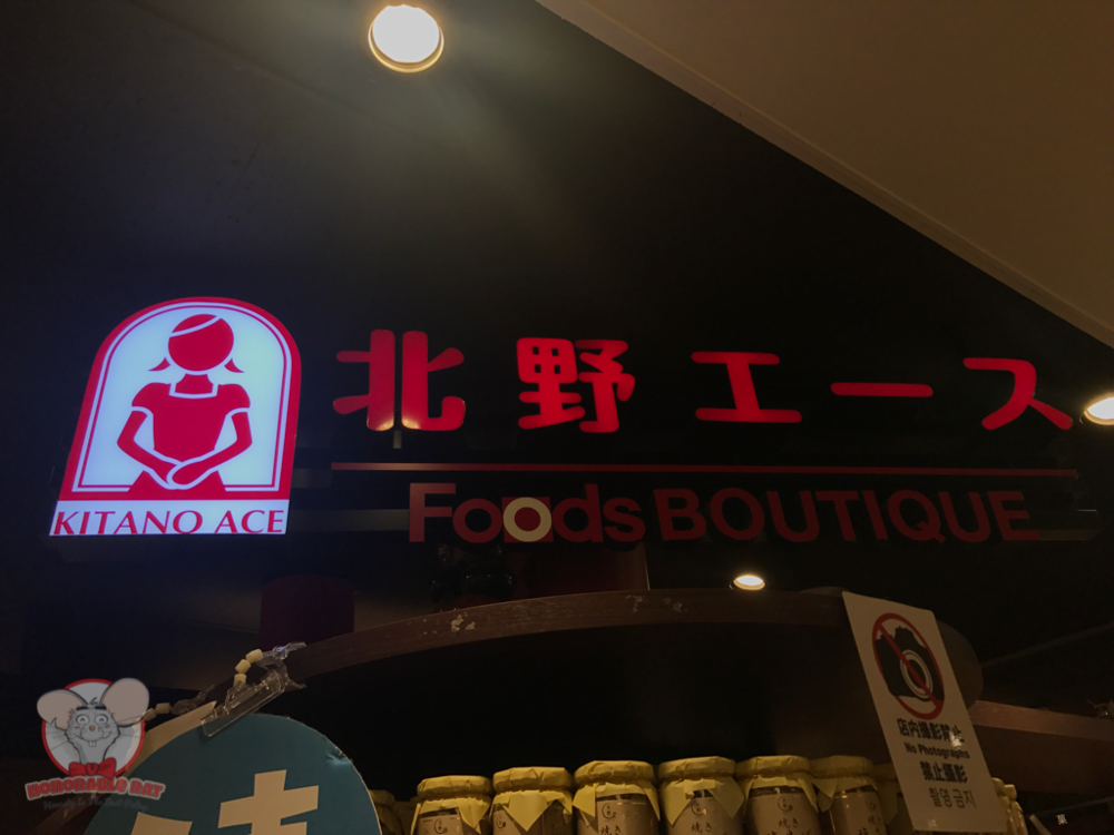 Kitano Ace Foods Boutique
