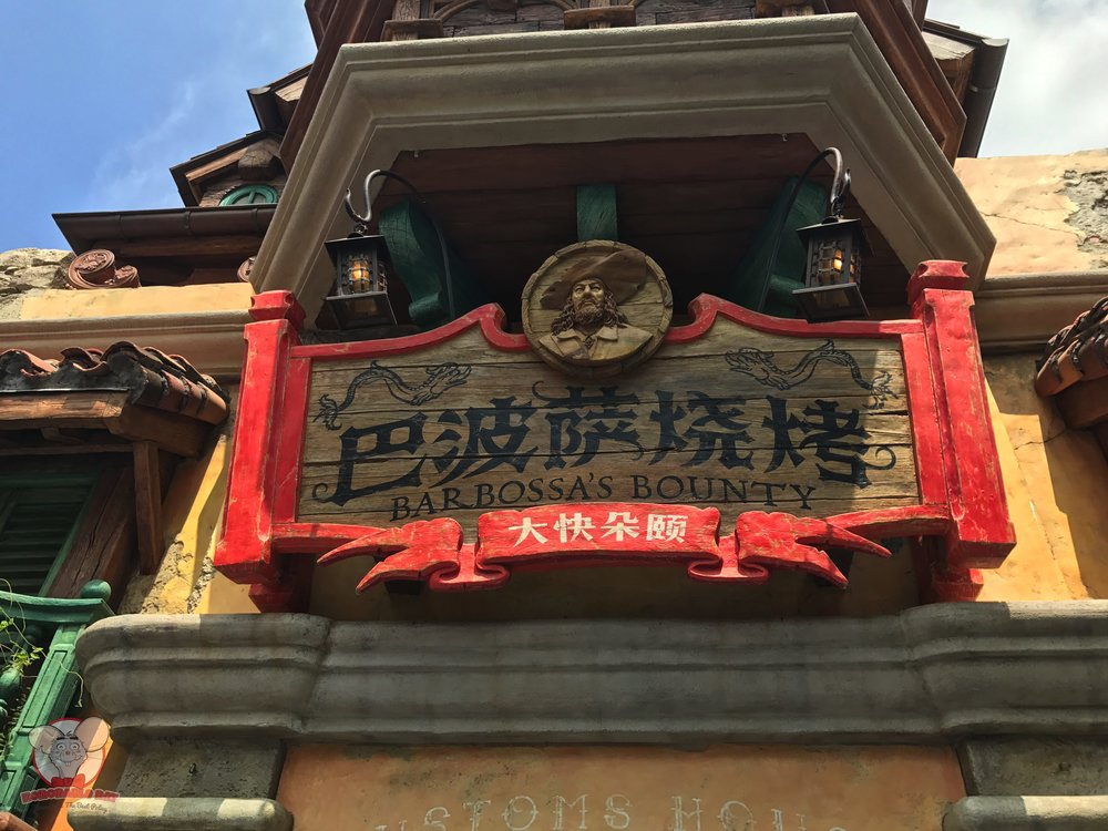 Barbossa's Bounty signage