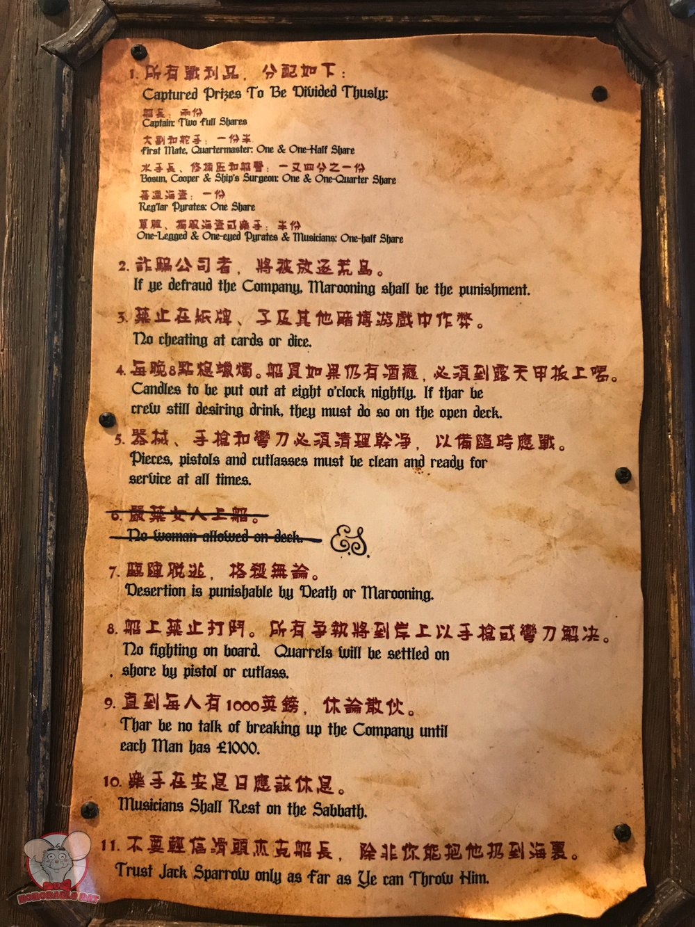 Rules when dining in Barbossa's Bounty