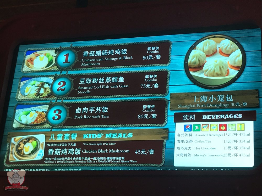Mickey & Pals Market Cafe Menu B