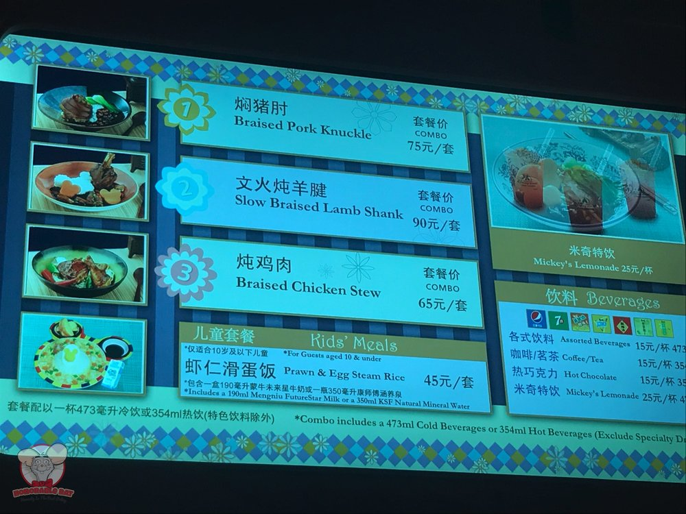 Mickey & Pals Market Cafe Menu C