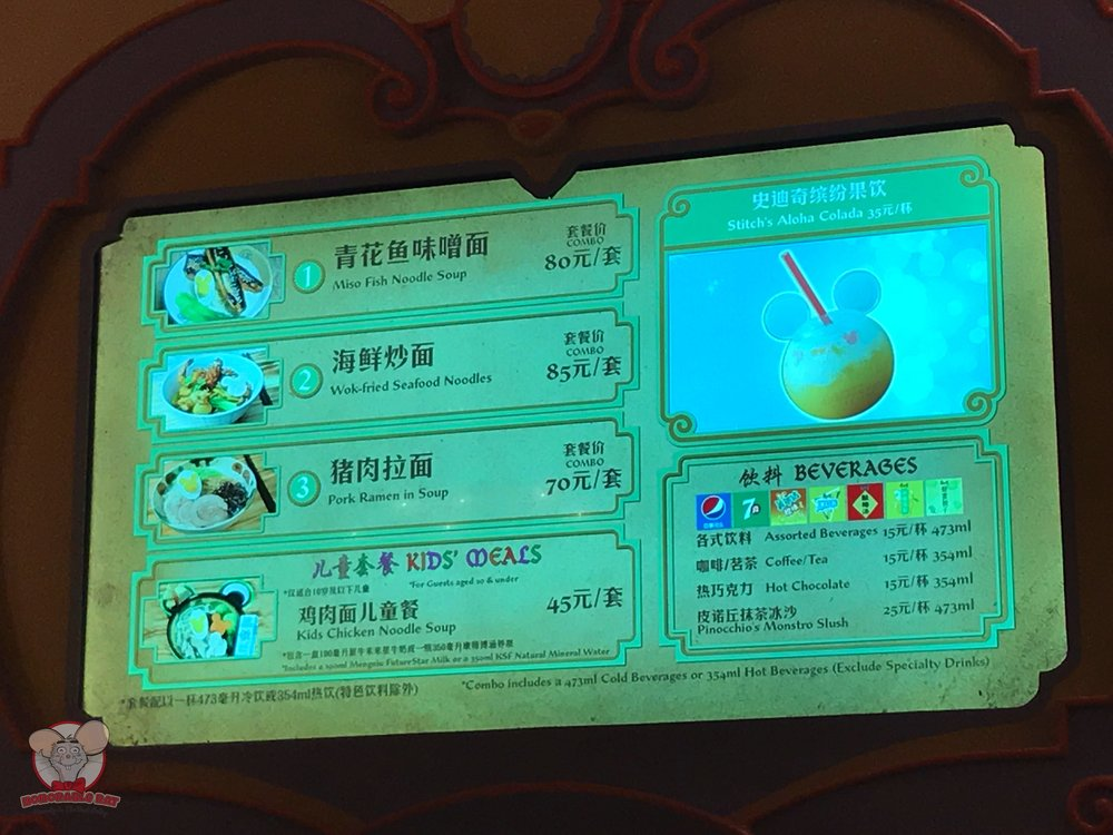 Pinocchio Village Kitchen Menu B