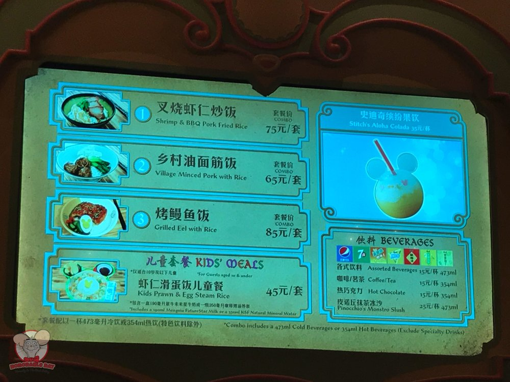 Pinocchio Village Kitchen Menu C
