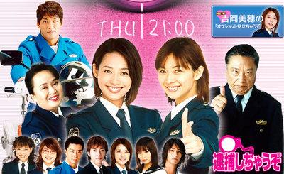 taiho-shichauzo.jpg