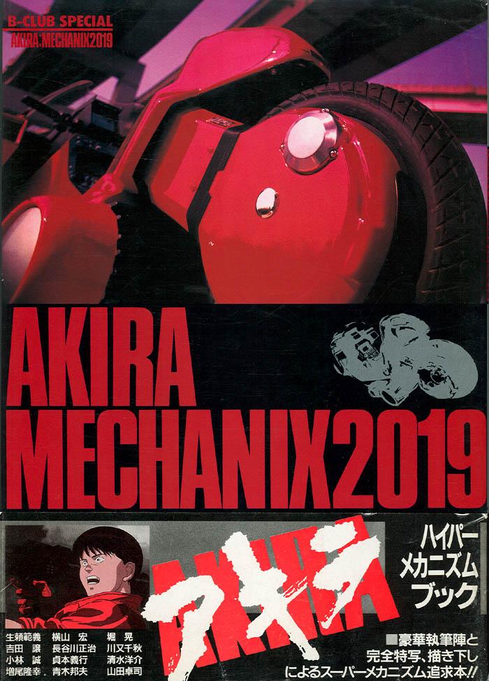 Akira Mechanix 2019 By Kiyoshi Takenaka