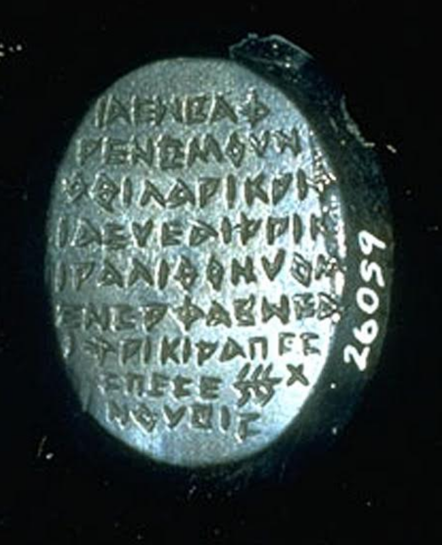 Reverse side of a digestive amulet - The reverse side of a digestive amulet dedicated to an unknown snake and ibis double-headed god, the inscription is a slightly mutilated version of a well-known palindrome (magic square reading the same forwards a backwards), as well as the command,
