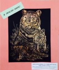 Самая необычная работа: Максарова Настя 6 класс. Работа «Дрессированные Уссурийские тигры: Амба,Найда,Пупа».
