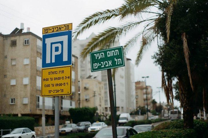 סיור גבול בת ים תל אביב.jpg