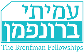 The Bronfman fellowship.png