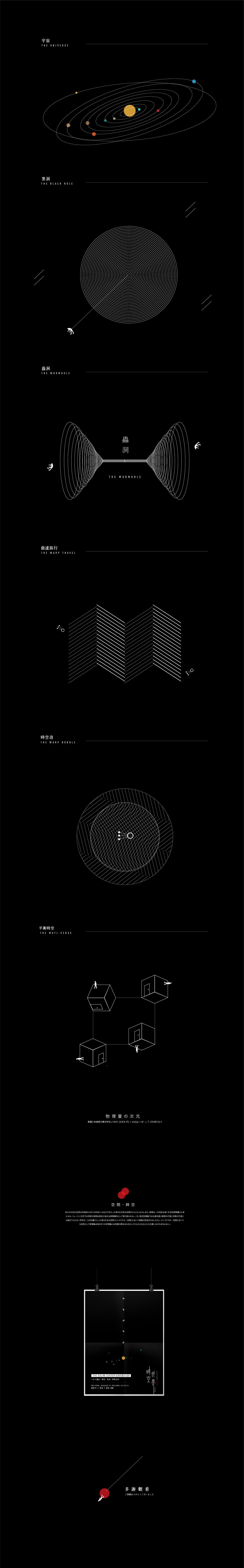 THE_UNIVERSE16s-04.jpg