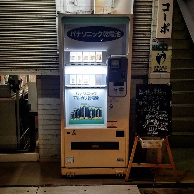 You can buy just about anything you want from a vending machine in Japan. Introducing my local battery nook. #japan #vendingmachinesofjapan