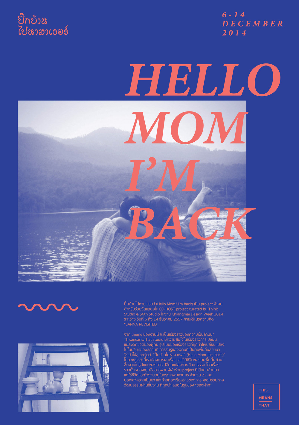 "the documentary film of ""HELLO MOM, I'm back"""