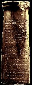 seikilos_epitaph.png