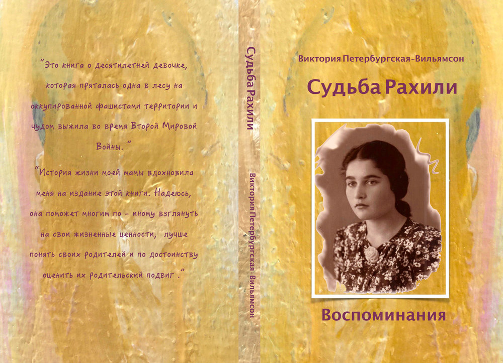 Cover на русском JPEG Oct 2 2017 for Ingram copy.jpg