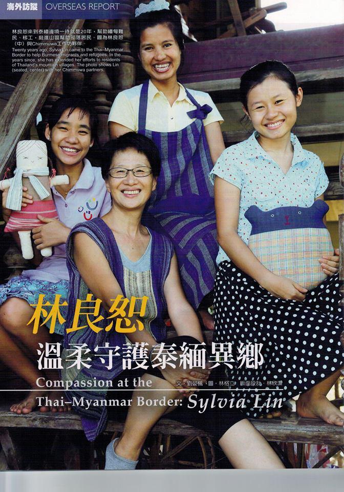 台灣光華雜誌Taiwan Panorama 中英文國內版 2016   年 1 月第 41 卷第 1 期 (  文/劉嫈楓.圖/林格立)