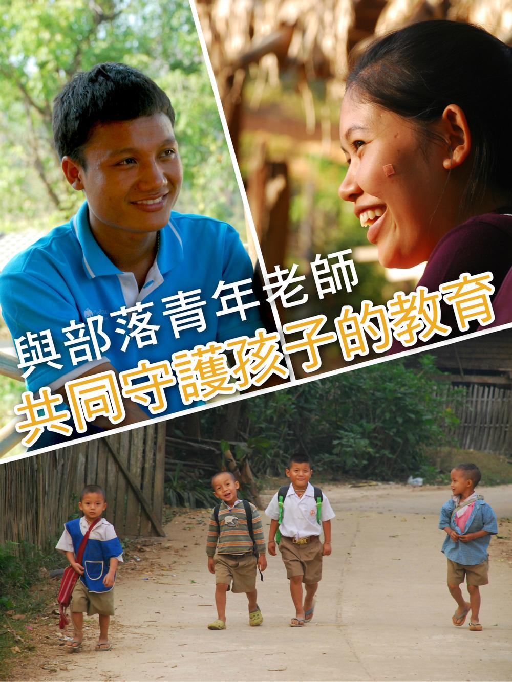 Mae Po Kee 部落的 Duangnet 老師,Sor Kae Klar 部落的 Wanaree 老師,與部落的孩子們。