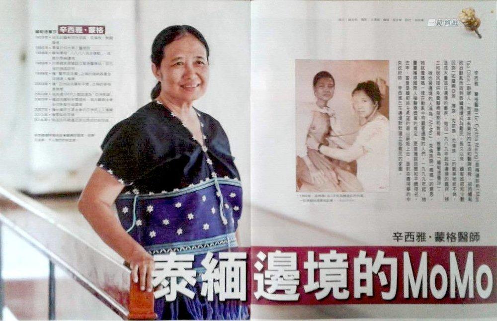 2017年 10 月 18 日發行的鏡週刊,有辛西雅醫師的專訪報導喔!