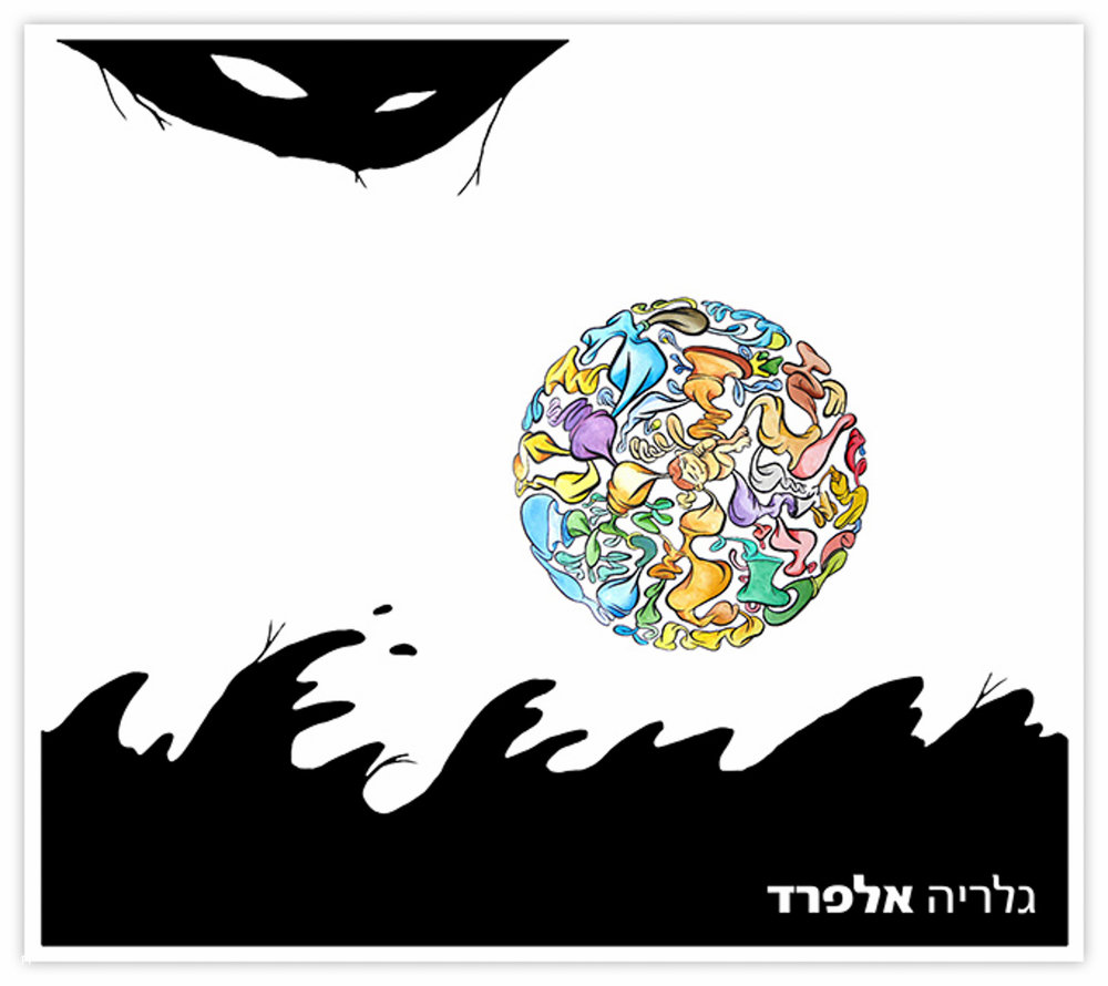 Yuval_Racheli_Front_RGB.jpg