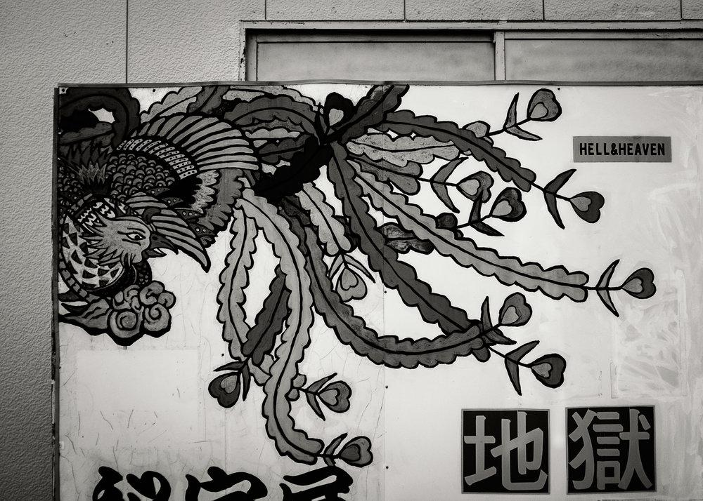 Hell + Heaven, Japan, 2015