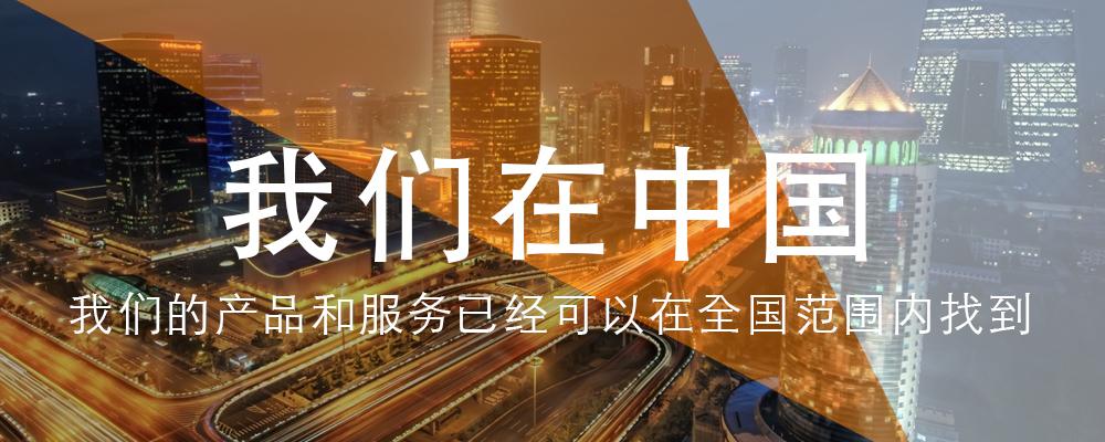 Banner Slide 3 - China.jpg