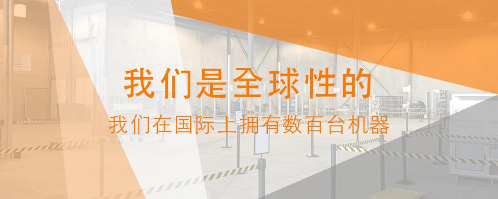 Banner Slide 1 - Chinav2.jpg