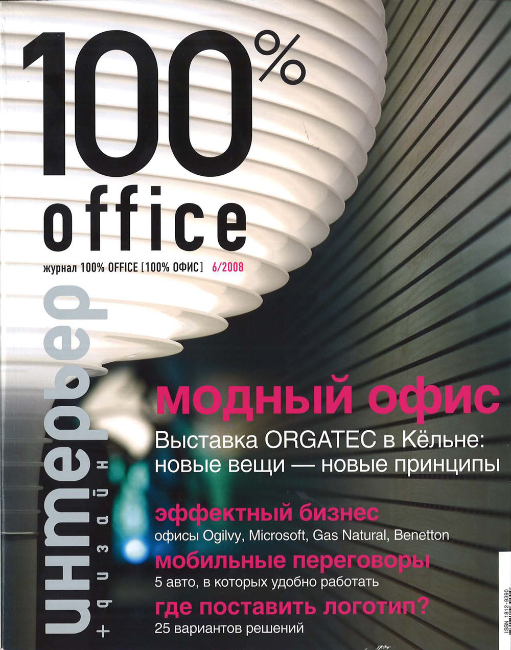 100_office_1.png